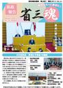 県政報告21号