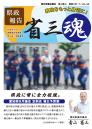県政報告22号