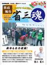 県政報告23号