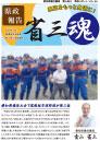 県政報告25号