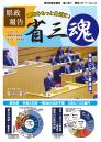 県政報告27号