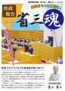 県政報告28号