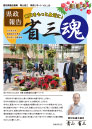 県政報告29号