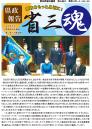 県政報告30号