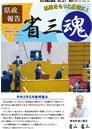 県政報告31号